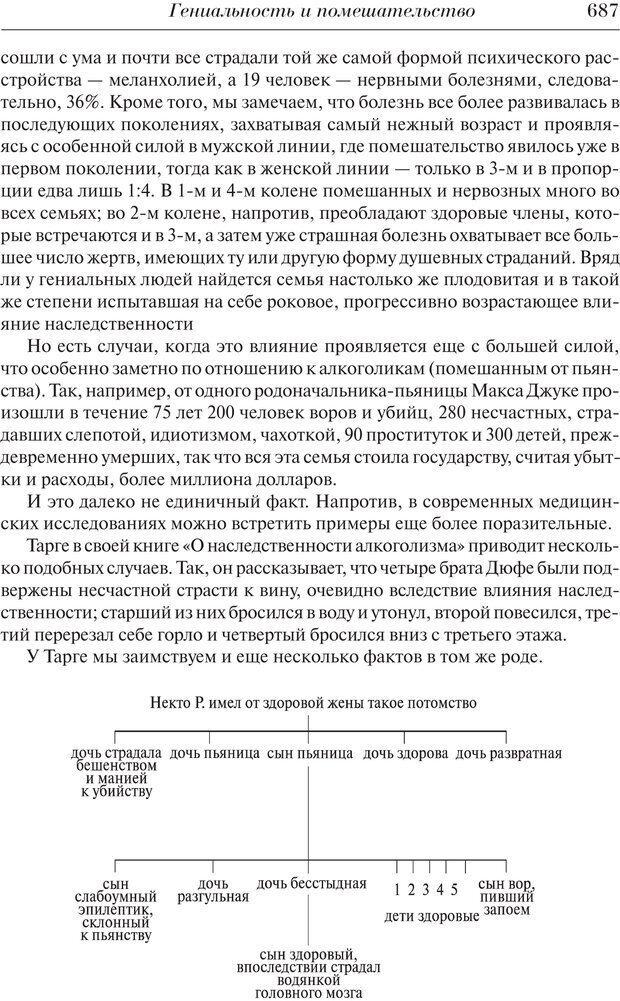 PDF. Преступный человек. Ломброзо Ч. Страница 683. Читать онлайн