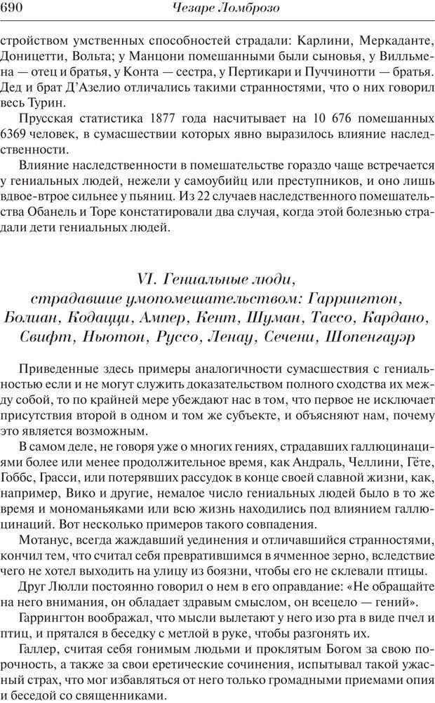 PDF. Преступный человек. Ломброзо Ч. Страница 686. Читать онлайн