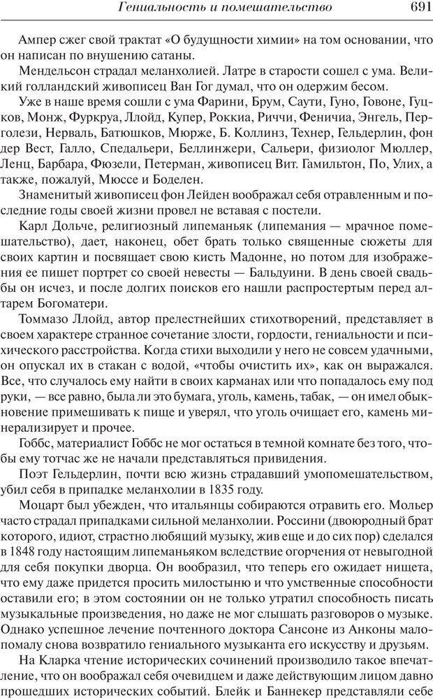 PDF. Преступный человек. Ломброзо Ч. Страница 687. Читать онлайн