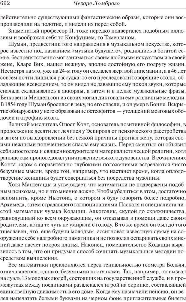 PDF. Преступный человек. Ломброзо Ч. Страница 688. Читать онлайн