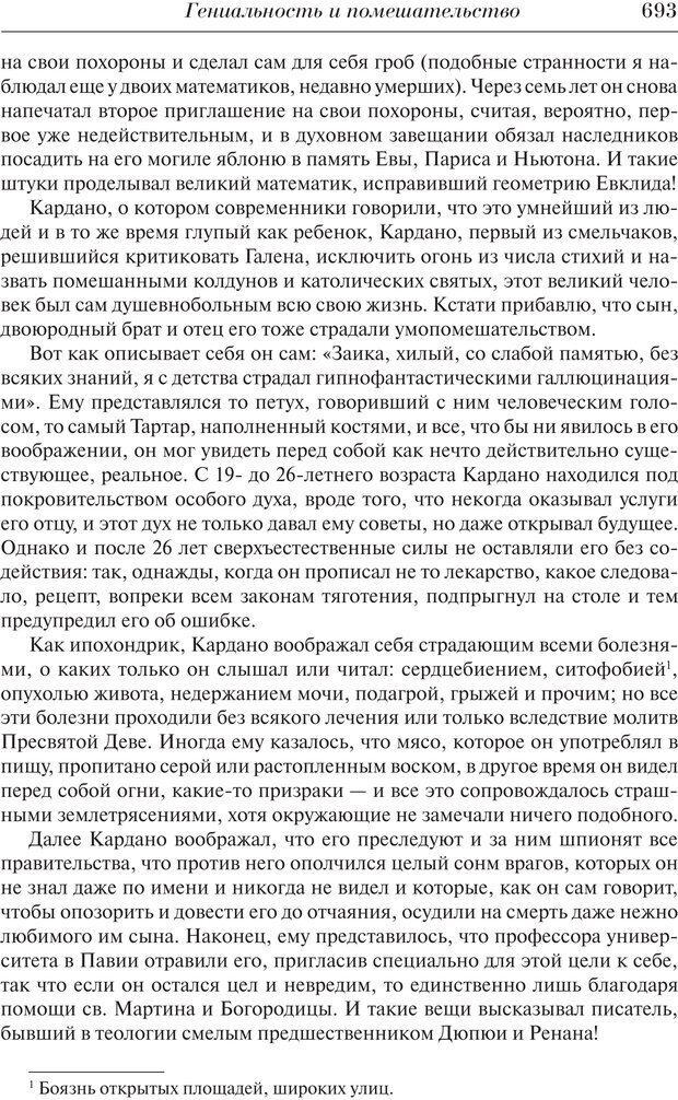 PDF. Преступный человек. Ломброзо Ч. Страница 689. Читать онлайн