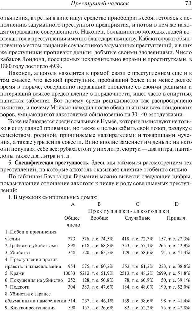 PDF. Преступный человек. Ломброзо Ч. Страница 69. Читать онлайн