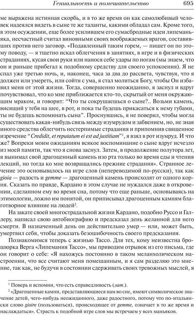 PDF. Преступный человек. Ломброзо Ч. Страница 691. Читать онлайн