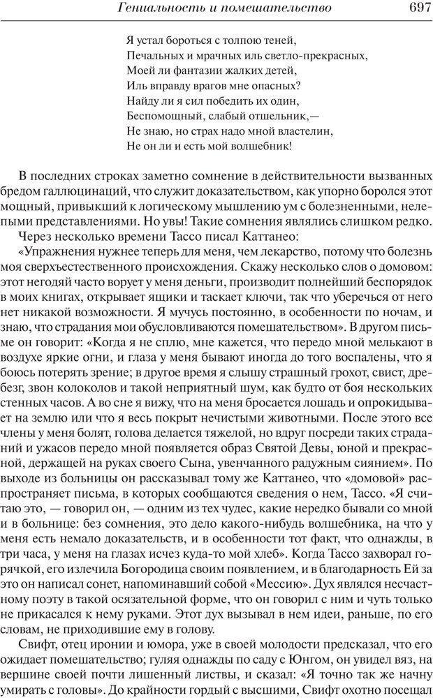 PDF. Преступный человек. Ломброзо Ч. Страница 693. Читать онлайн