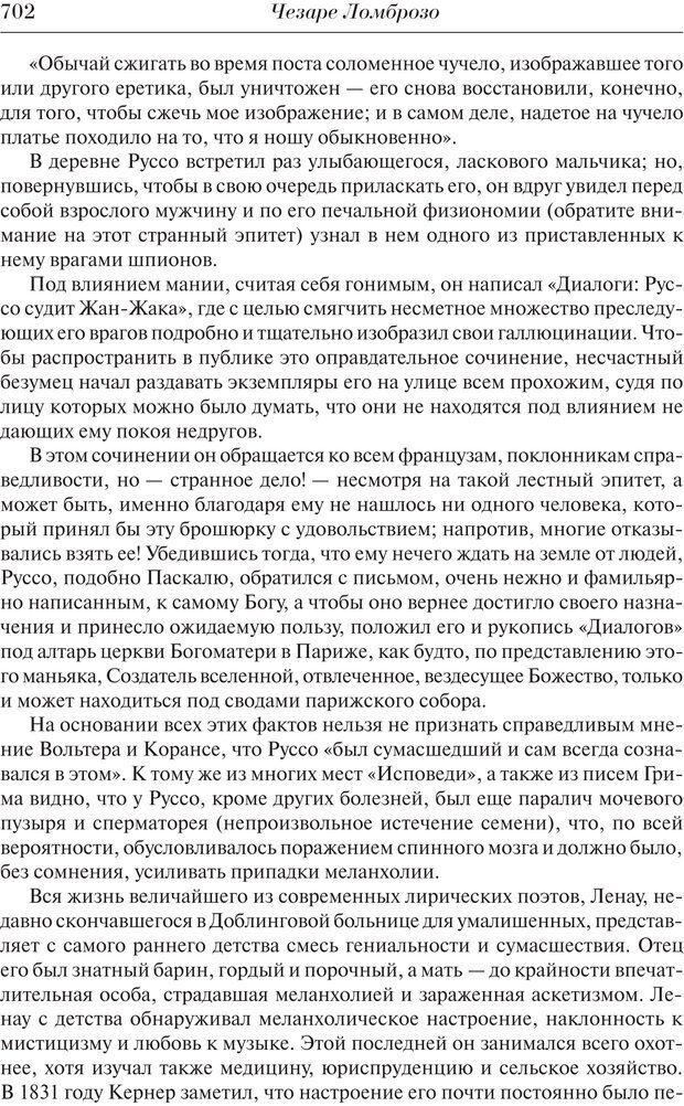 PDF. Преступный человек. Ломброзо Ч. Страница 698. Читать онлайн