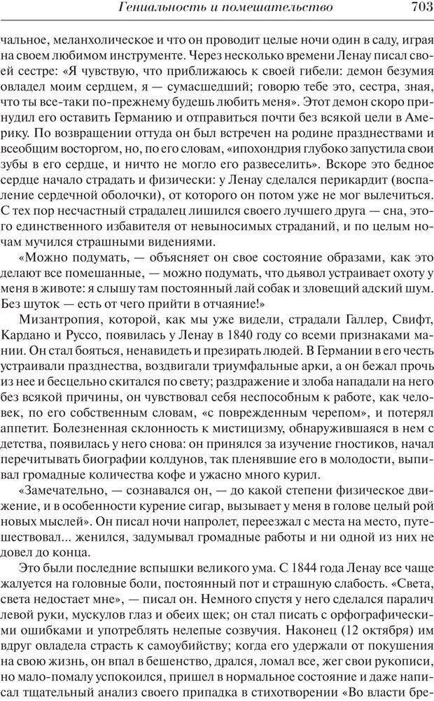 PDF. Преступный человек. Ломброзо Ч. Страница 699. Читать онлайн