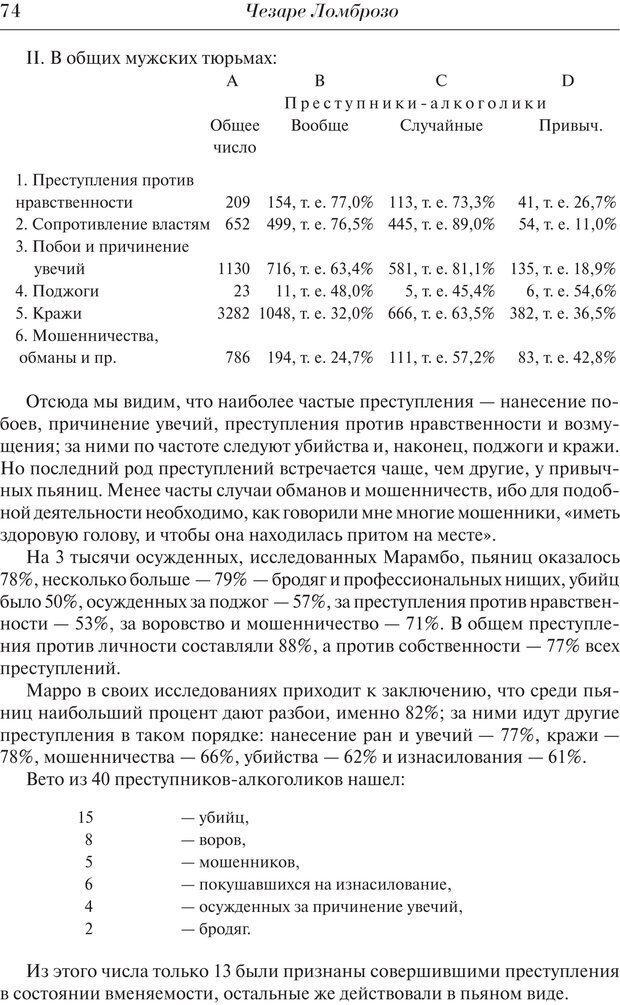 PDF. Преступный человек. Ломброзо Ч. Страница 70. Читать онлайн