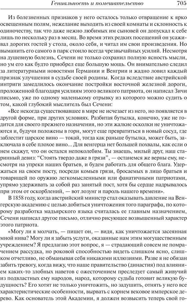 PDF. Преступный человек. Ломброзо Ч. Страница 701. Читать онлайн
