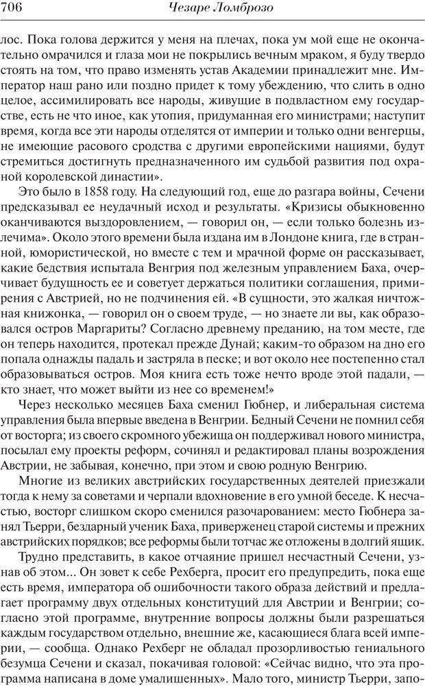 PDF. Преступный человек. Ломброзо Ч. Страница 702. Читать онлайн