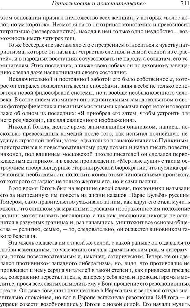 PDF. Преступный человек. Ломброзо Ч. Страница 707. Читать онлайн