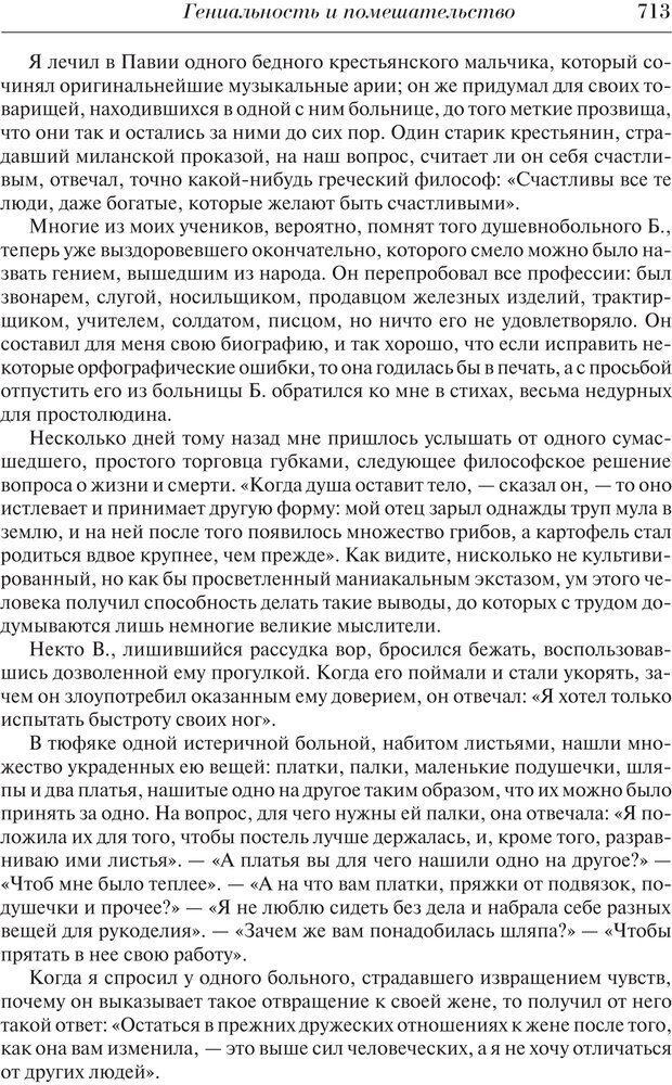 PDF. Преступный человек. Ломброзо Ч. Страница 709. Читать онлайн