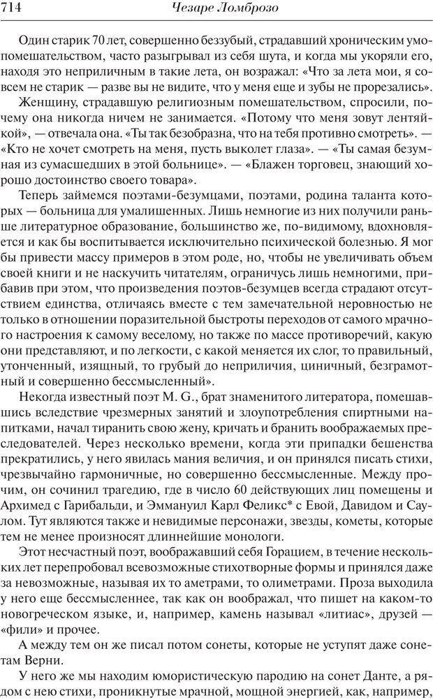 PDF. Преступный человек. Ломброзо Ч. Страница 710. Читать онлайн