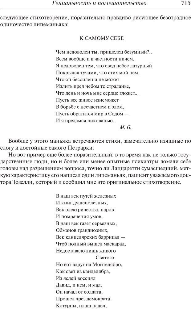 PDF. Преступный человек. Ломброзо Ч. Страница 711. Читать онлайн