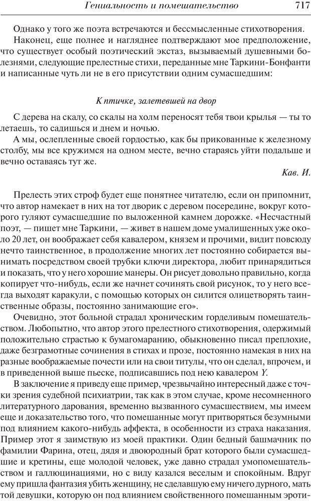 PDF. Преступный человек. Ломброзо Ч. Страница 713. Читать онлайн