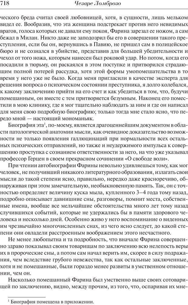 PDF. Преступный человек. Ломброзо Ч. Страница 714. Читать онлайн