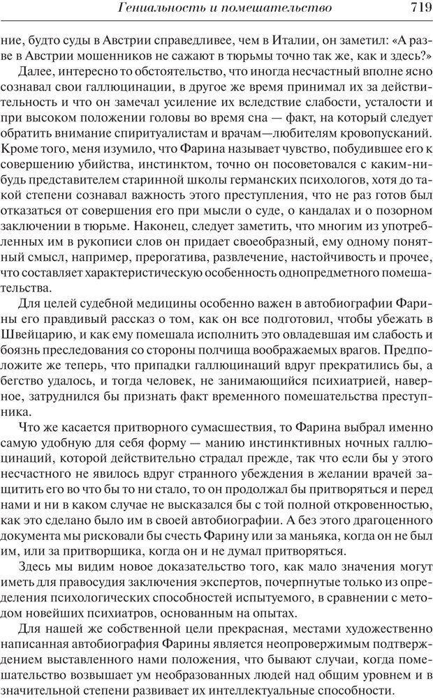 PDF. Преступный человек. Ломброзо Ч. Страница 715. Читать онлайн
