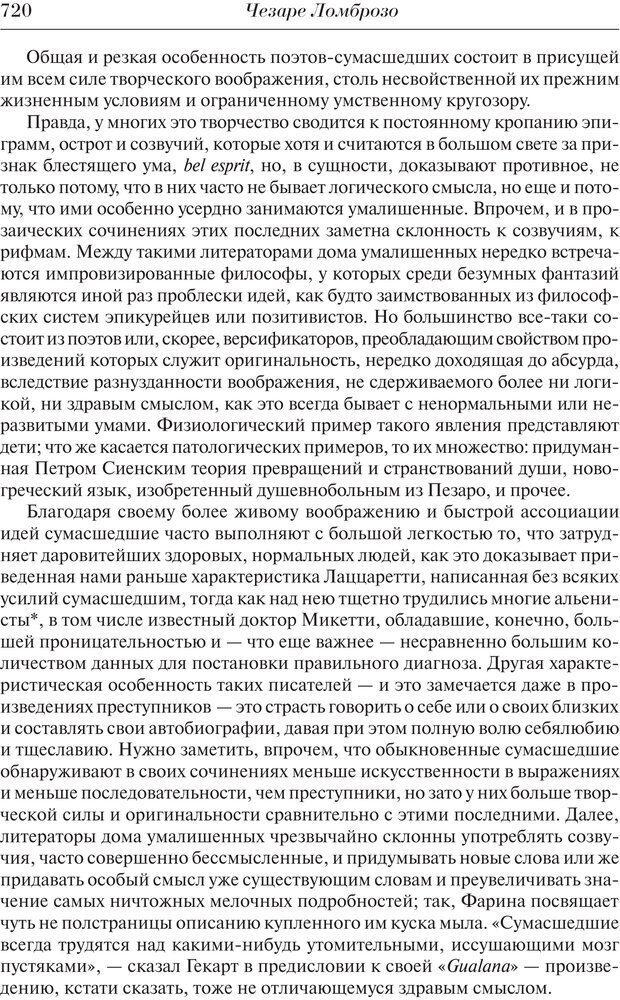 PDF. Преступный человек. Ломброзо Ч. Страница 716. Читать онлайн