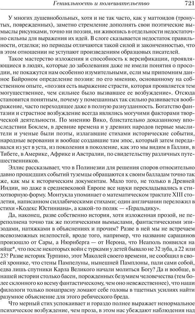 PDF. Преступный человек. Ломброзо Ч. Страница 717. Читать онлайн