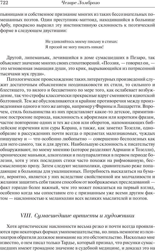 PDF. Преступный человек. Ломброзо Ч. Страница 718. Читать онлайн
