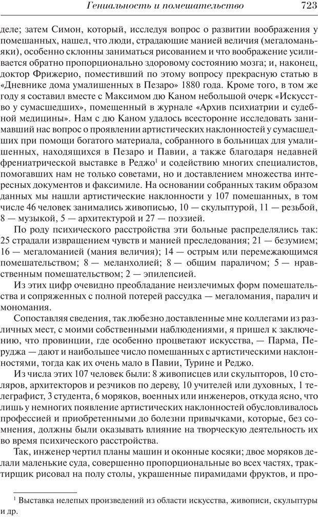PDF. Преступный человек. Ломброзо Ч. Страница 719. Читать онлайн
