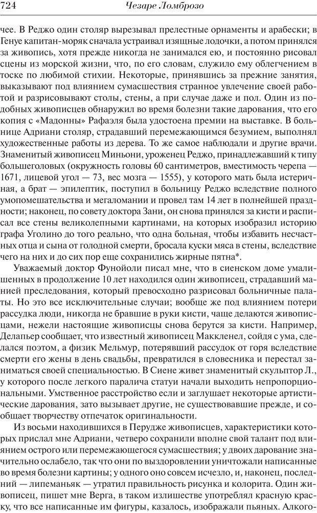PDF. Преступный человек. Ломброзо Ч. Страница 720. Читать онлайн