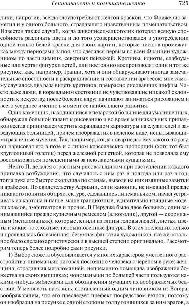 PDF. Преступный человек. Ломброзо Ч. Страница 721. Читать онлайн
