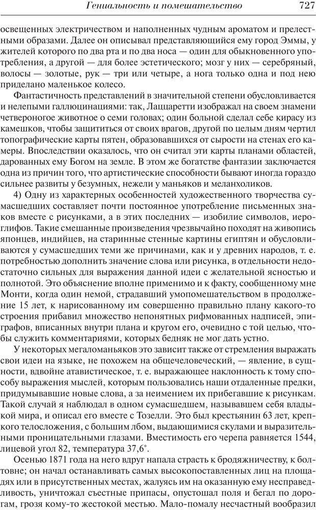 PDF. Преступный человек. Ломброзо Ч. Страница 723. Читать онлайн