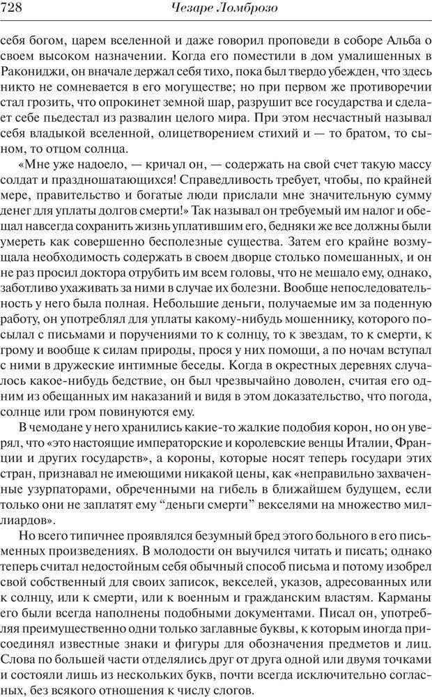 PDF. Преступный человек. Ломброзо Ч. Страница 724. Читать онлайн