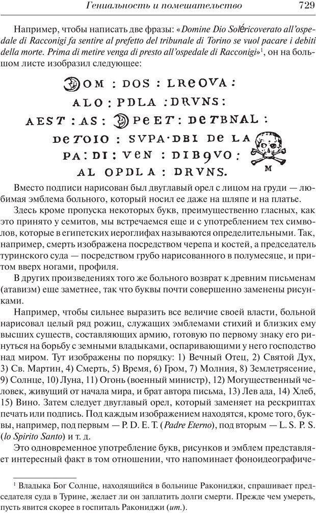PDF. Преступный человек. Ломброзо Ч. Страница 725. Читать онлайн