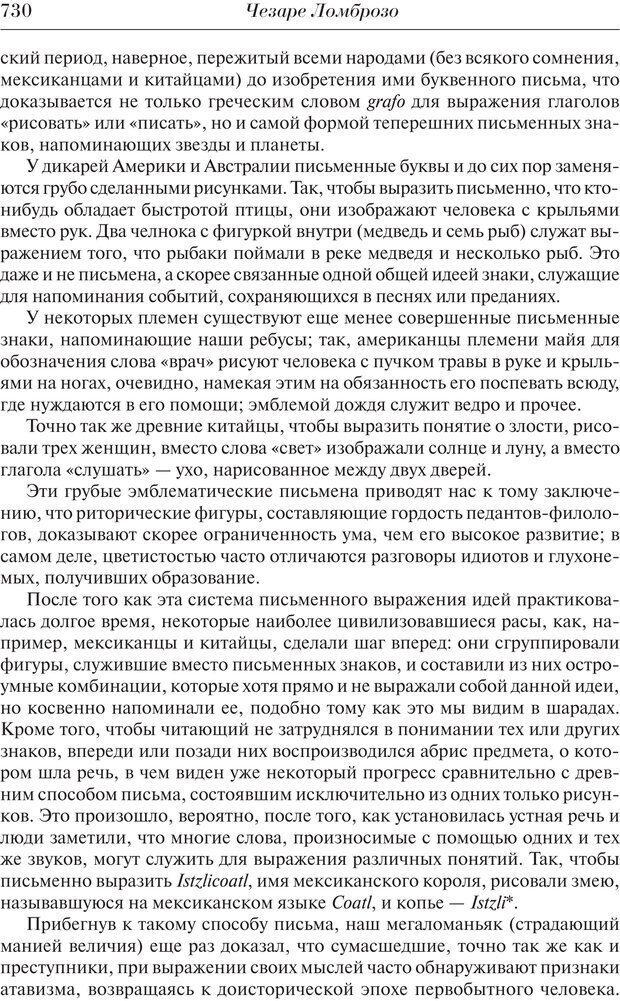 PDF. Преступный человек. Ломброзо Ч. Страница 726. Читать онлайн