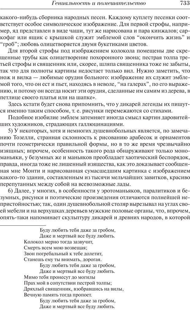 PDF. Преступный человек. Ломброзо Ч. Страница 729. Читать онлайн