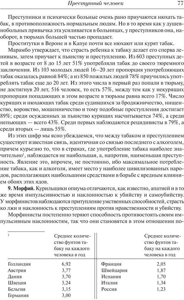 PDF. Преступный человек. Ломброзо Ч. Страница 73. Читать онлайн