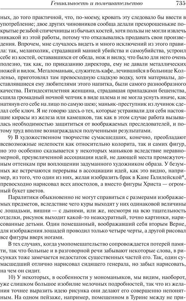PDF. Преступный человек. Ломброзо Ч. Страница 731. Читать онлайн