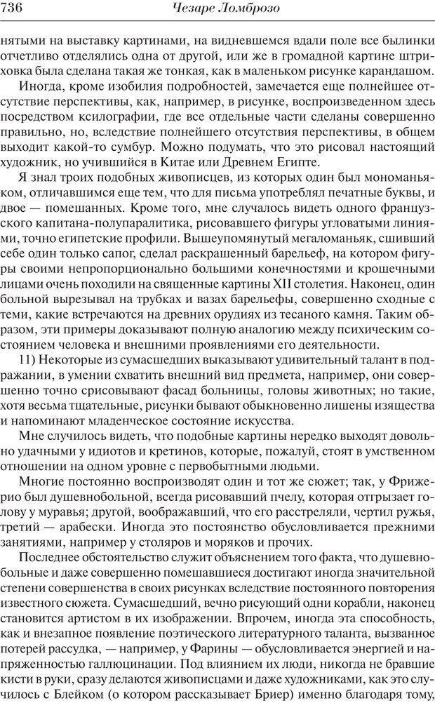PDF. Преступный человек. Ломброзо Ч. Страница 732. Читать онлайн