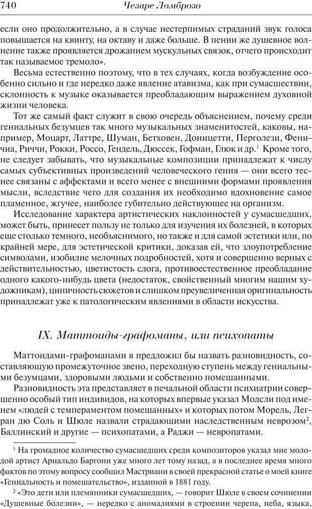 PDF. Преступный человек. Ломброзо Ч. Страница 736. Читать онлайн