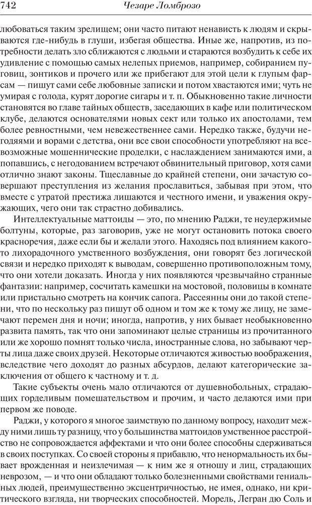 PDF. Преступный человек. Ломброзо Ч. Страница 738. Читать онлайн