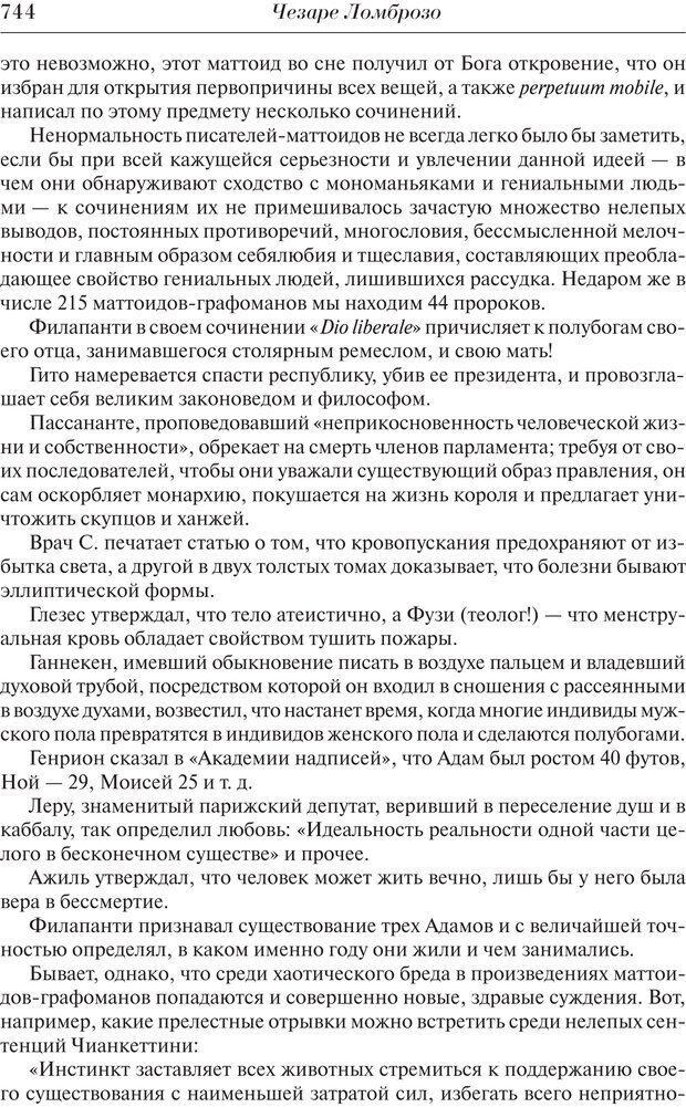 PDF. Преступный человек. Ломброзо Ч. Страница 740. Читать онлайн