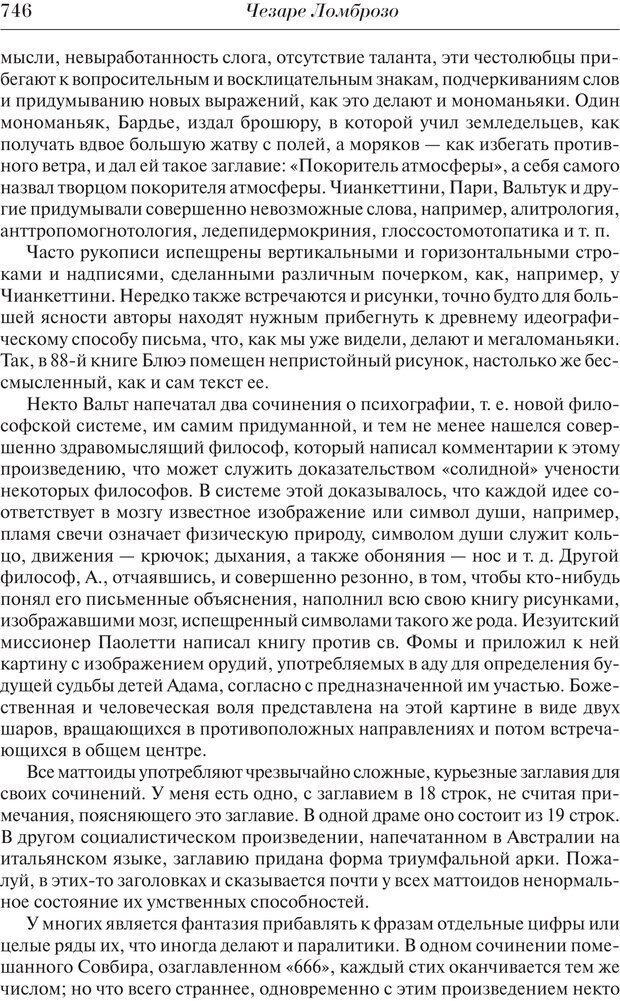 PDF. Преступный человек. Ломброзо Ч. Страница 742. Читать онлайн
