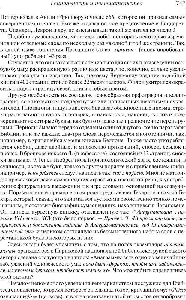 PDF. Преступный человек. Ломброзо Ч. Страница 743. Читать онлайн