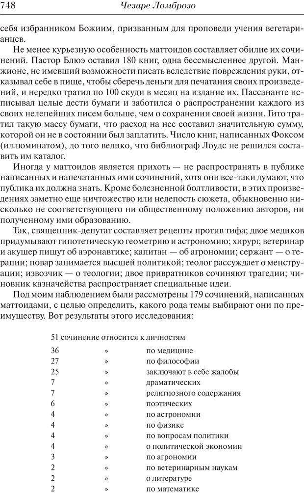PDF. Преступный человек. Ломброзо Ч. Страница 744. Читать онлайн