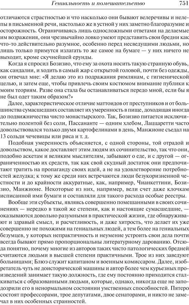 PDF. Преступный человек. Ломброзо Ч. Страница 747. Читать онлайн