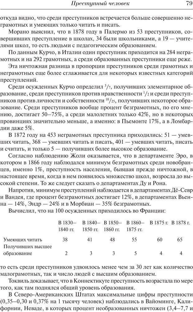 PDF. Преступный человек. Ломброзо Ч. Страница 75. Читать онлайн