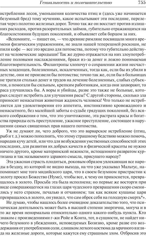 PDF. Преступный человек. Ломброзо Ч. Страница 751. Читать онлайн