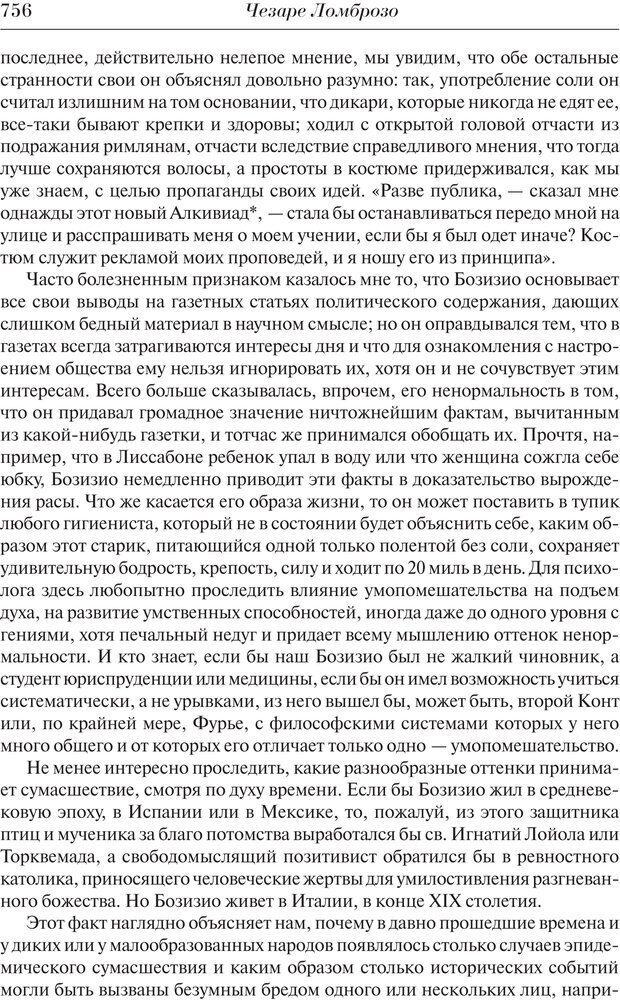 PDF. Преступный человек. Ломброзо Ч. Страница 752. Читать онлайн