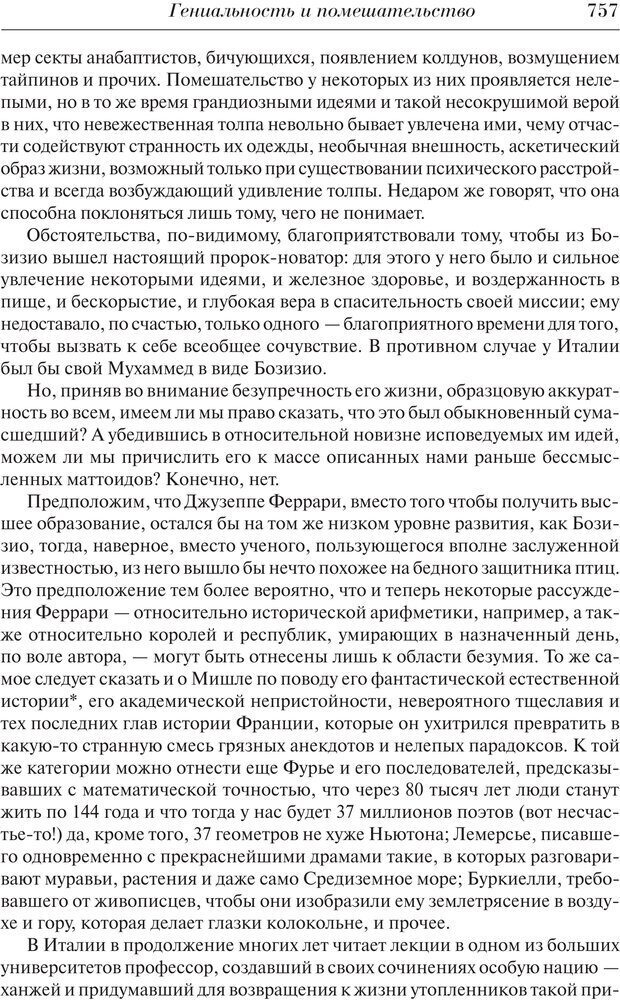 PDF. Преступный человек. Ломброзо Ч. Страница 753. Читать онлайн