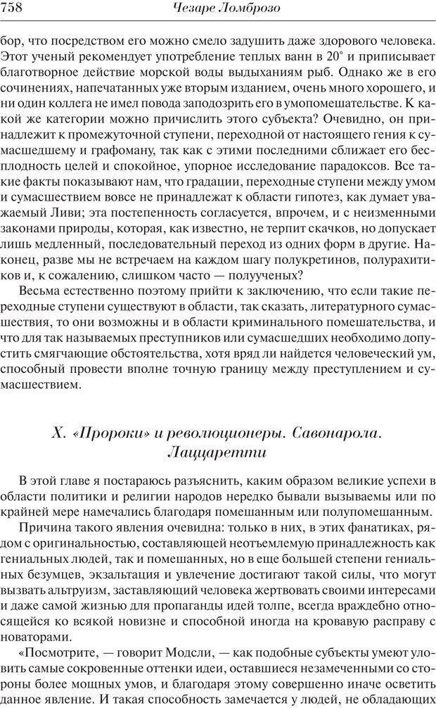 PDF. Преступный человек. Ломброзо Ч. Страница 754. Читать онлайн