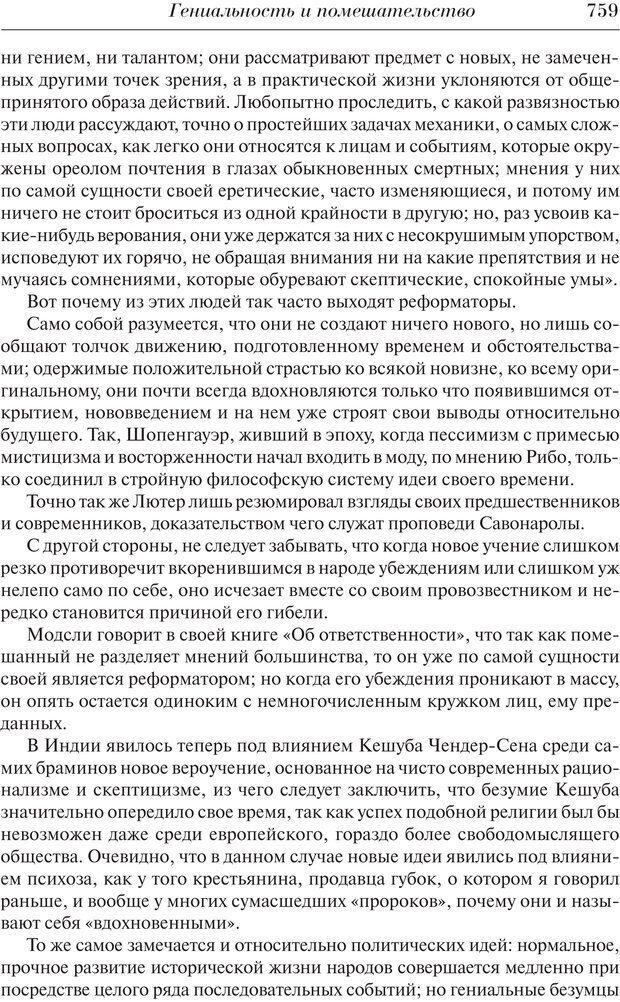PDF. Преступный человек. Ломброзо Ч. Страница 755. Читать онлайн