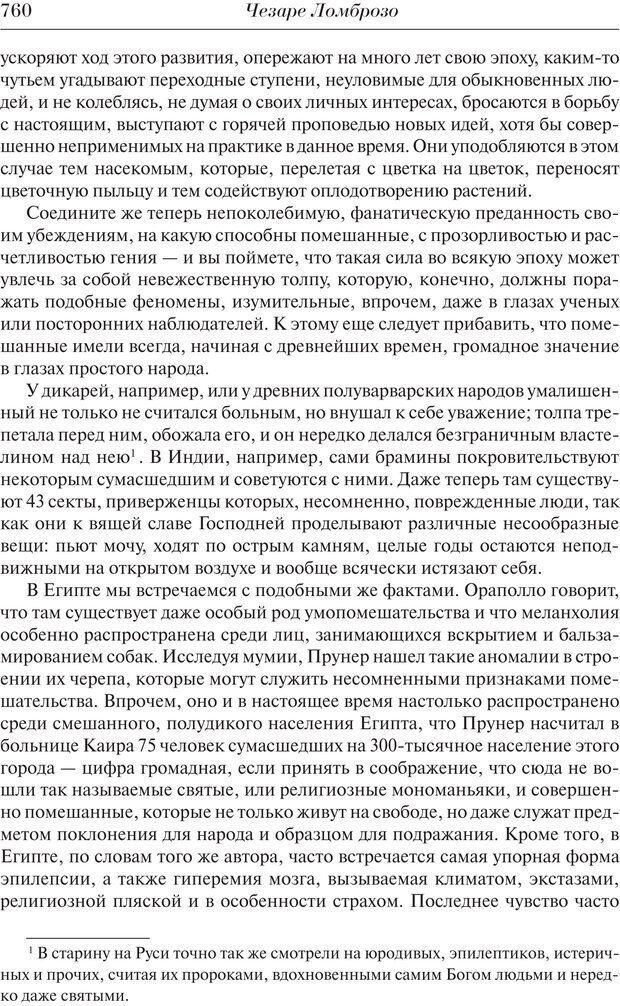PDF. Преступный человек. Ломброзо Ч. Страница 756. Читать онлайн