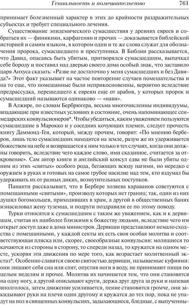 PDF. Преступный человек. Ломброзо Ч. Страница 757. Читать онлайн