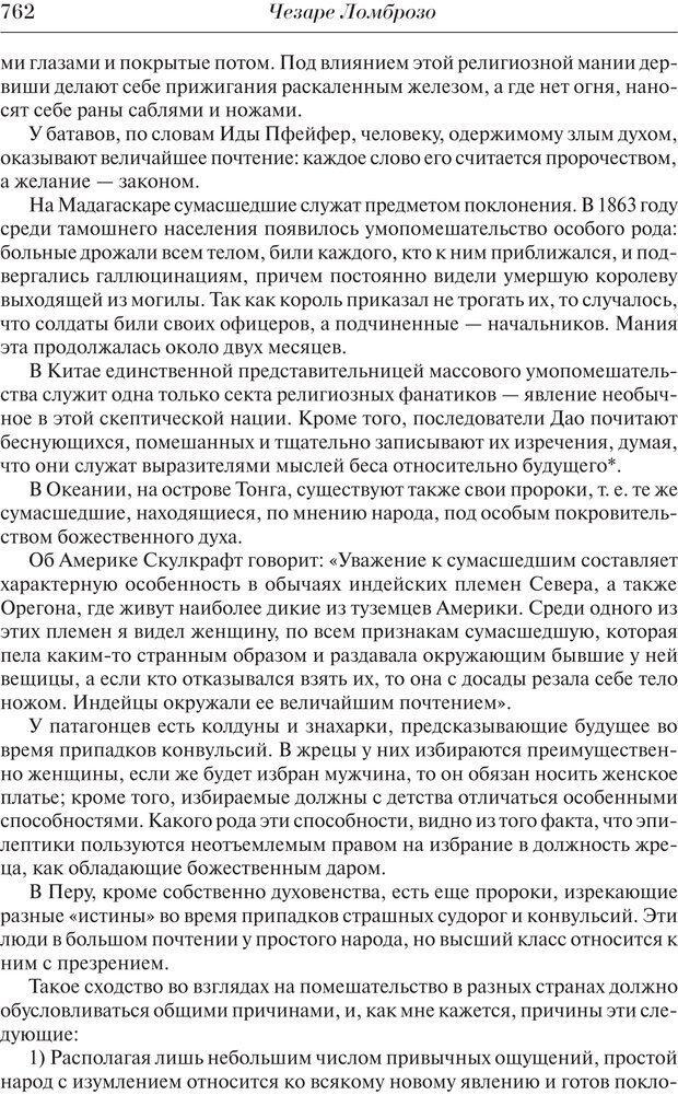 PDF. Преступный человек. Ломброзо Ч. Страница 758. Читать онлайн